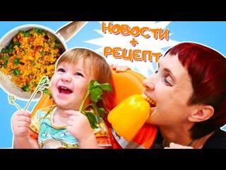 Будет мальчик. Маша Капуки и Бьянка - рецепт булгура