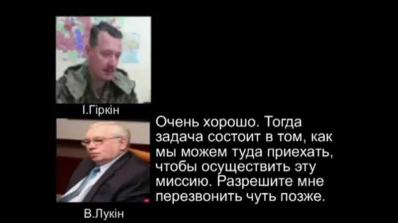 Путин командует агентурой ФСБ в Славянске (Игорь Гиркин и Владимир Лукин)