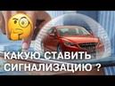 СТАРЛАЙН, ПАНДОРА или АВТОЛИС Какую сигнализацию выбрать для защиты авто от угона