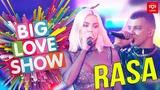RASA - Под фонарём Big Love Show 2019