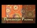 Ремесло 85: Прикамская роспись