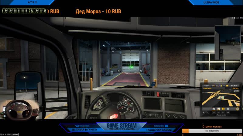 На дорогах США поднимаем экономику с двумя наемными водителями ATS GAME stream