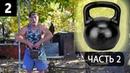 ДОМАШНЯЯ ТРЕНИРОВКА С ГИРЕЙ НА РАЗВИТИЕ СИЛЫ. ЧАСТЬ 2 / Home workout with kettlebell