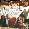 НЕРВЫ - Брянск // Deus Club // 7 НОЯБРЯ