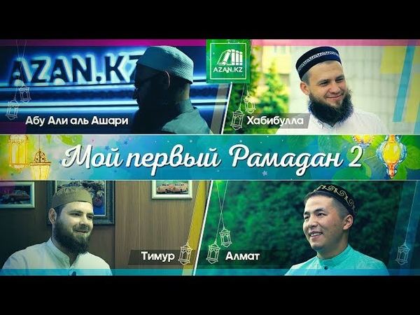 Мой первый Рамадан 2   Azan.ru