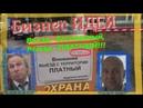 1 Это Россия | Въехать - БЕСПЛАТНО, а Выехать - ПЛАТНО | ООО Мудрое решение Нас взяли в заложники