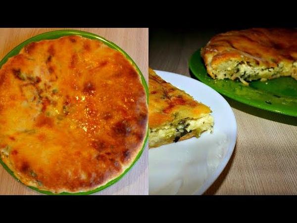 ПИРОГ НА КЕФИРЕ с сыром и зеленью.Быстрый пирог.