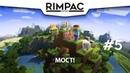 Minecraft _ 5 _ Мост к успеху!