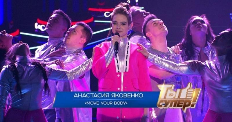Move Your Body — Анастасия Яковенко, 18 лет, г. Ярославль