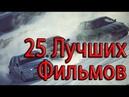 Новые Польские Зарубежные Фильмы 2017 года списком смотреть или скачать на русском