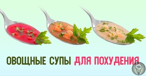Тщательная чистка организма супами!