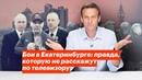 Бои в Екатеринбурге правда, которую не расскажут по телевизору