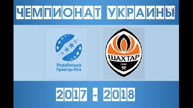 ШАХТЕР (ДОНЕЦК) - ДИНАМО (КИЕВ) (27-й тур - 2-й тайм)