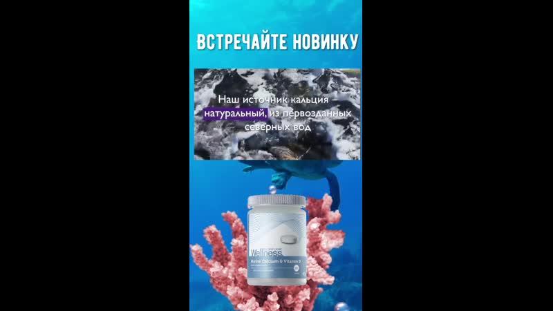 Новый продукт Wellness by Oriflame 💦 🌊 Комплекс с морским кальцием и витамином D! (код 31766)