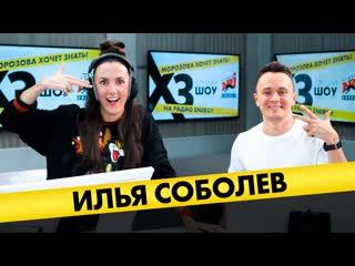 Илья соболев про будущее «прожарки», ревность comedy и гениталии в стэндапе