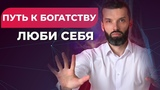 Путь к богатству - Люби Себя! Сергей Ершов I Миракл