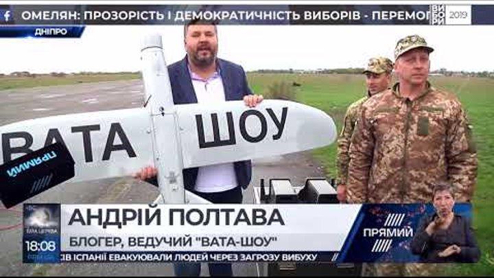 У Дніпрі отримали нові безпілотники Лелека 100