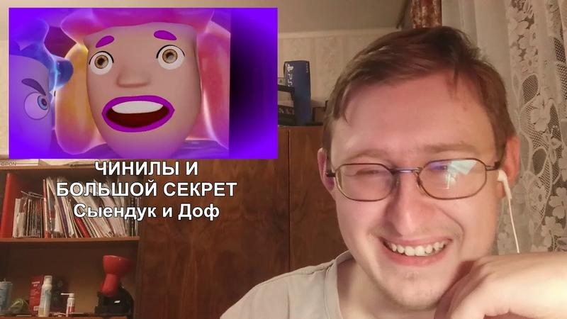 Реакция на ЧИНИЛЫ И БОЛЬШОЙ СЕКРЕТ Сыендук и Доф