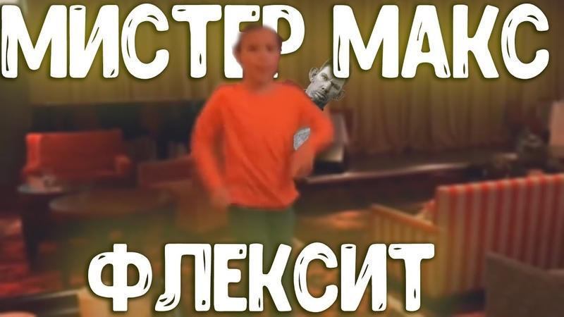 Мистер Макс Флексит и танцует под песни Глада Валакаса