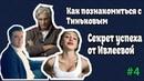 Как познакомиться с Тиньковым. Секрет успеха от Ивлеевой | Влог 4