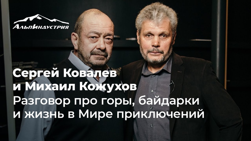 Сергей Ковалев и Михаил Кожухов. Разговор про горы, байдарки и жизнь в Мире приключений.