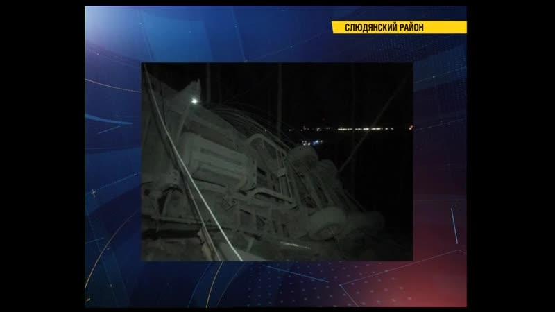Водитель грузовика погиб в Слюдянском районе.