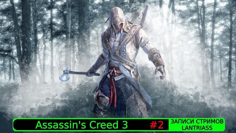 Assassin's Creed 3 Прохождение 2