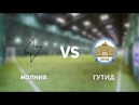 Чемпионат СПБ по футболу 6х6. Молния — ГУТИД