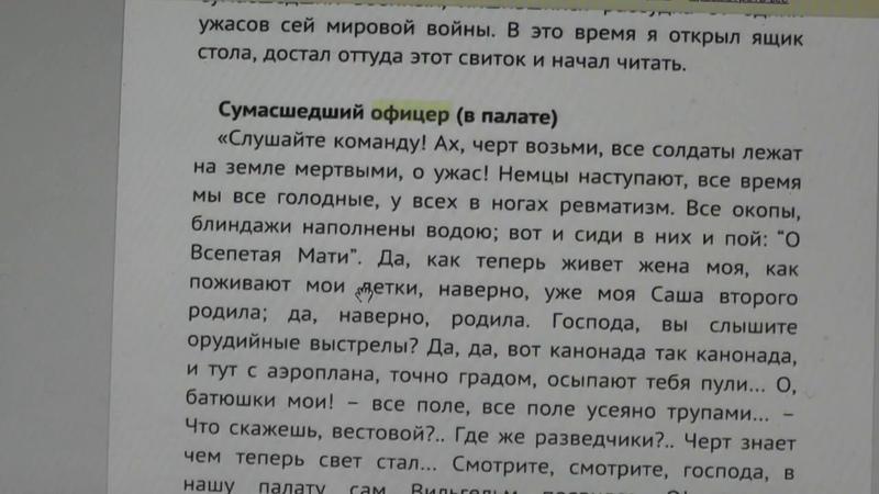 Что такое война: Спиридон Кисляков - Сумасшедший офицер. Читает Игнатий Тихонович Лапкин.