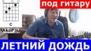Летний Дождь Тальков 🎶 Под Гитару Аккорды cover