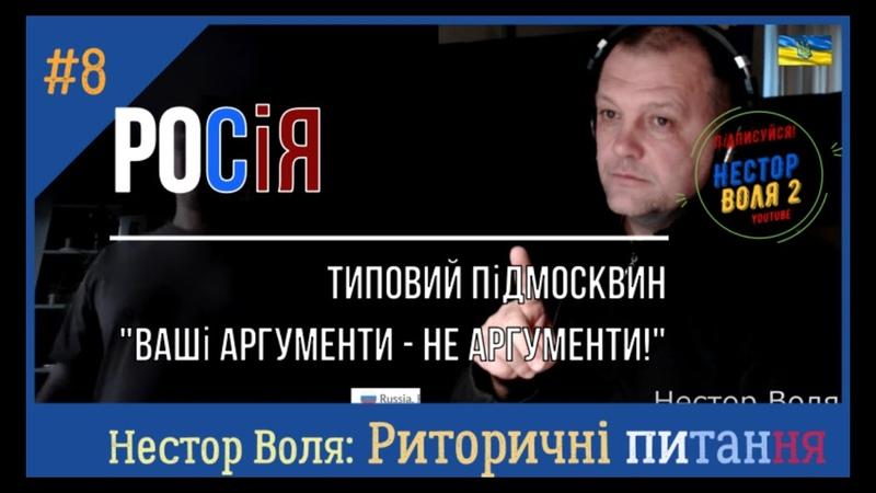 8. Типовий підМосквин Ваші аргументи - не аргументи! (росія)