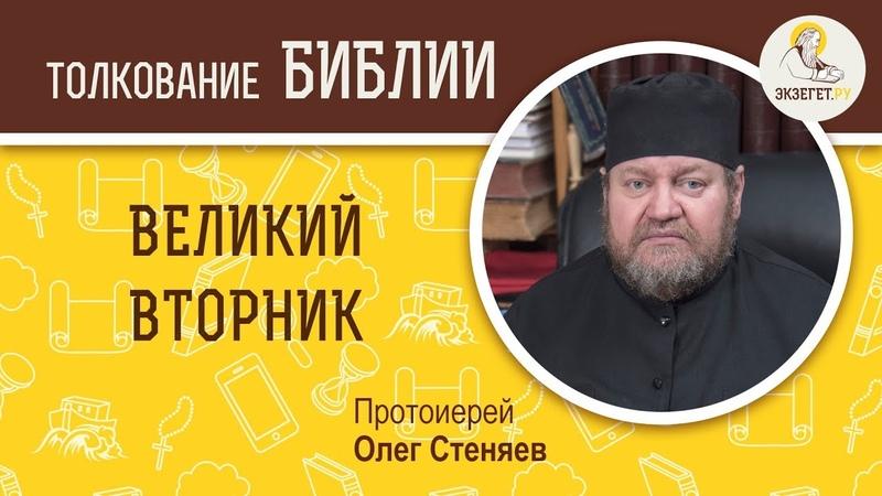 СТРАСТНАЯ НЕДЕЛЯ Великий вторник Евангелие Страстной седмицы Протоиерей Олег Стеняев