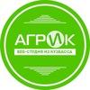Агрик, веб-студия | Адаптивные сайты Новокузнецк