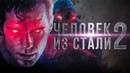 Человек из стали 2 Обзор / Тизер-трейлер 2 на русском