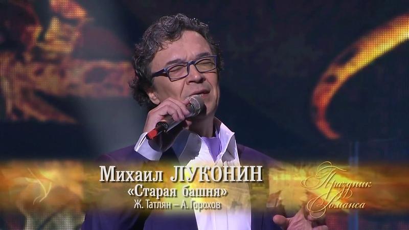 Михаил ЛУКОНИН Старая башня ПРАЗДНИК РОМАНСА 2016