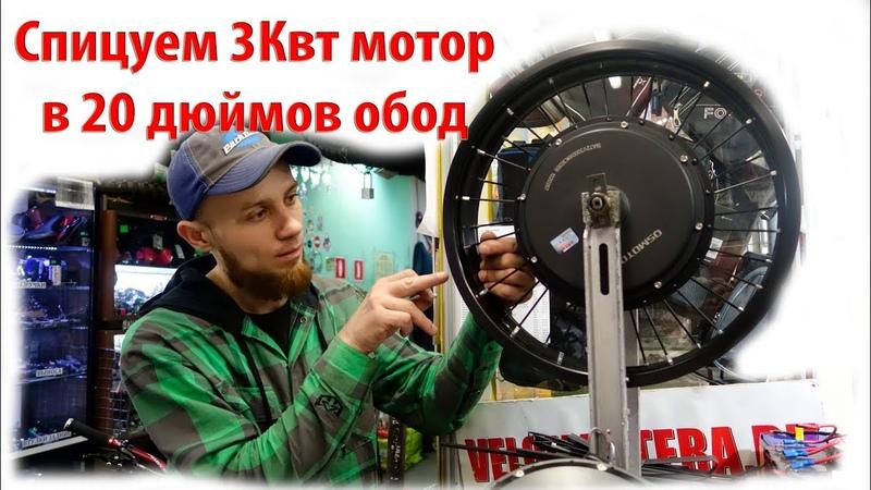 Спицуем 3Квт мотор в 20 дюймов обод