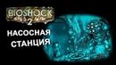 Насосная станция BioShock 2 8