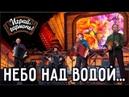 Играй, гармонь! | иерей Евгений Пуртов | Россия (Небо над водой )