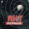 Фотостудия Акт Первый Нижний Новгород