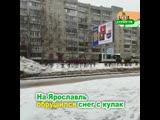 На Ярославль обрушился снегопад с кулак