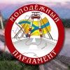 Молодежный парламент города Череповца