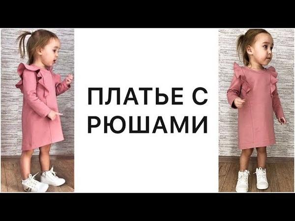 Как сшить платье с рюшами