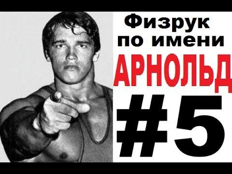 Физрук по имени Арнольд - 5 серия