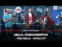 🅰️ Рви Меха - Оркестр! - Hello, Новосибирск! (LIVE @ Авторадио)