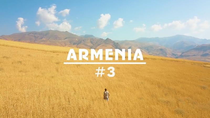 Армения 3 Арцах (Карабах)