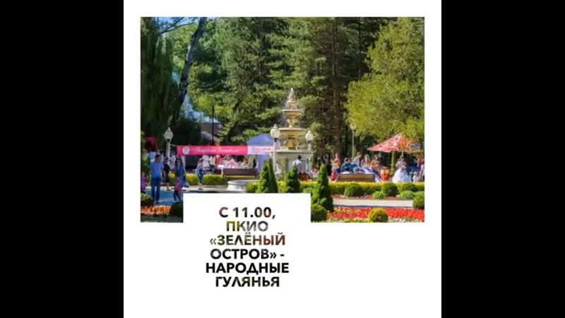 План мероприятий на 12 июня Черкесск