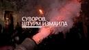 «Военная приемка. След в истории» «Суворов. Штурм Измаила»