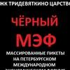 ЧЁРНЫЙ МЭФ