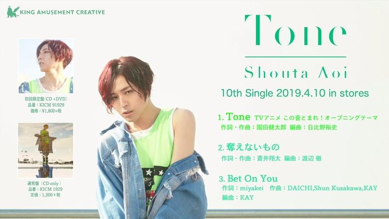 蒼井翔太「Tone」short ver