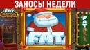 ЗАНОСЫ НЕДЕЛИ.Большие выигрыши в онлайн казино.ТОП 5 заносов.81 выпуск